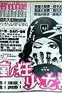 Feng kuang shao nu ying (1982) Poster