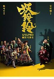 Yao ling ling