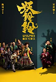 Goldbuster (2017) Yao ling ling 720p