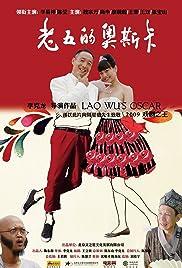Lao Wu de Aosika Poster