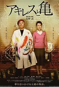 Takeshi Kitano and Kanako Higuchi in Akiresu to kame (2008)