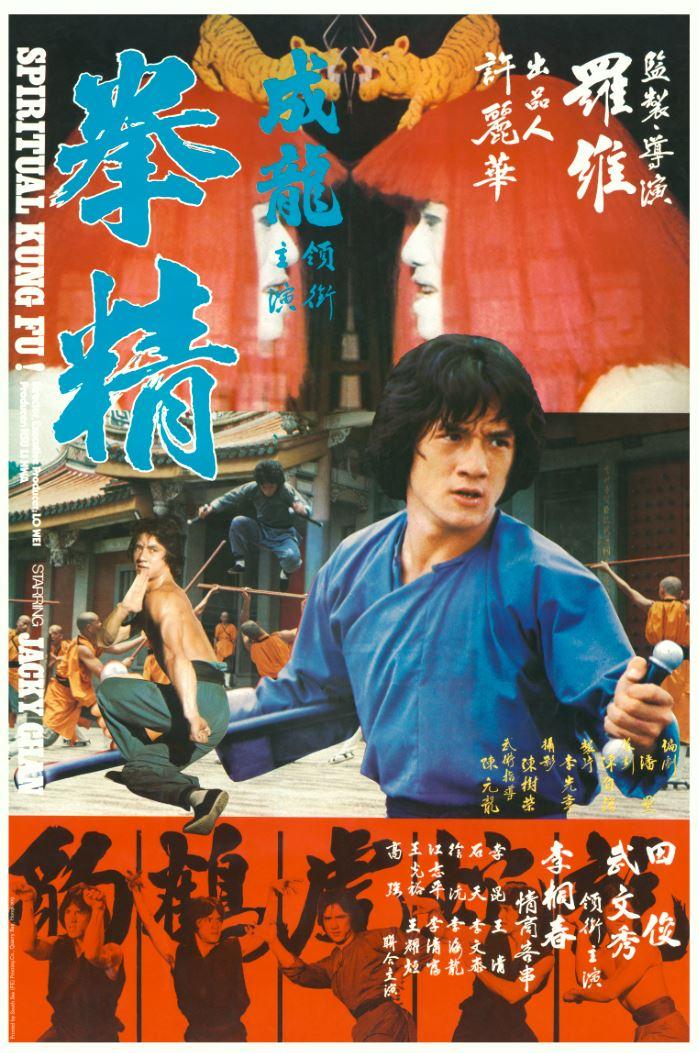 Spiritual.Kung.Fu.1978.COMPLETE.BLURAY-UNRELiABLE