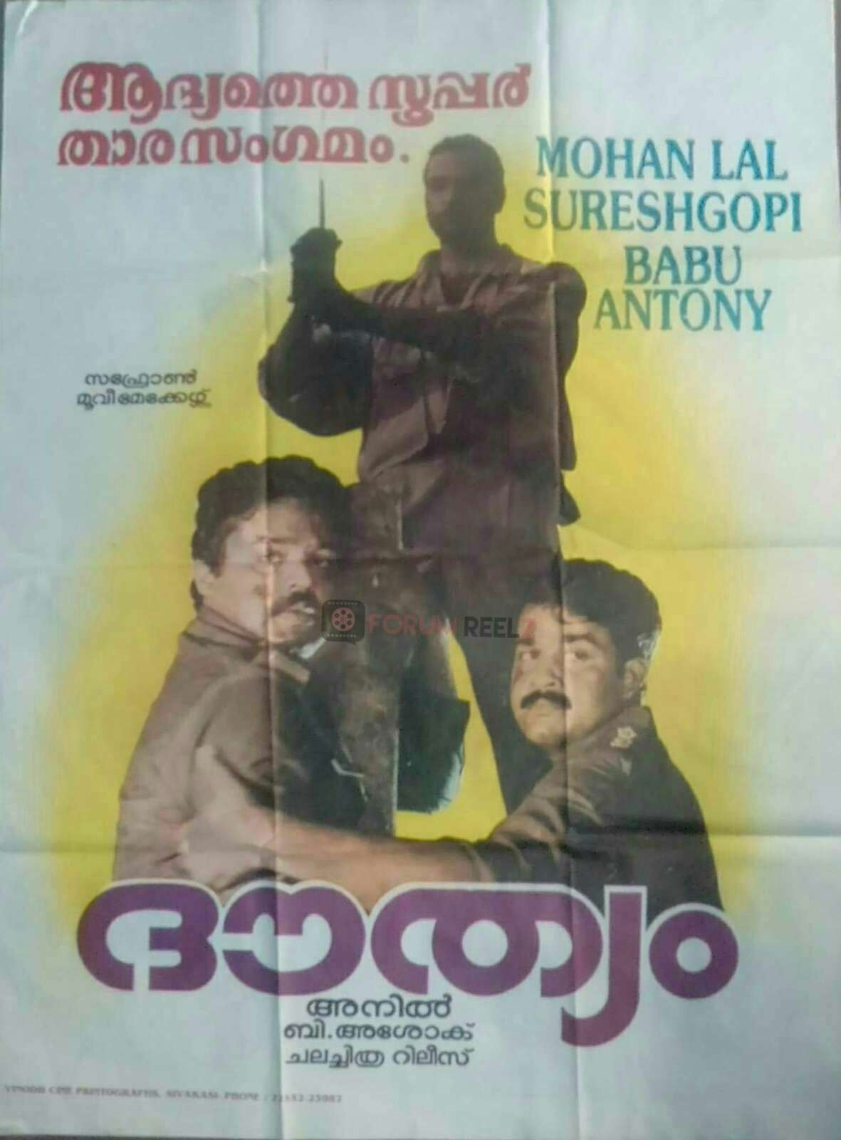 Douthyam ((1989))