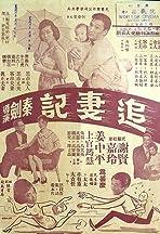 Zhui qi ji
