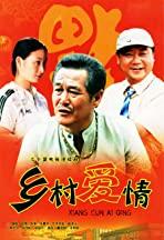 Xiang cun ai qing