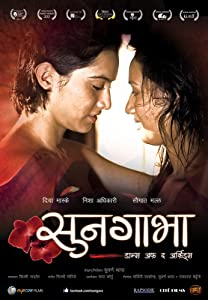Watch online full movies Soongava by Ram Babu Gurung [1080i]