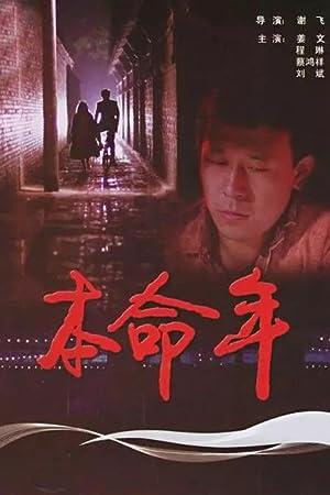 Heng Liu Black Snow Movie