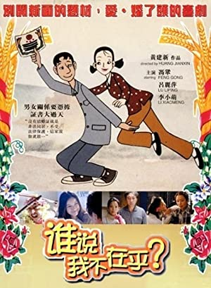 Liping Lü The Marriage Certificate Movie