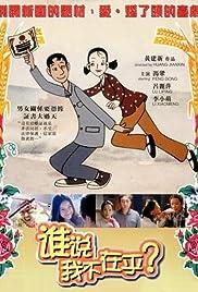 Shui shuo wo bu zai hu Poster