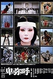 Himiko(1974) Poster - Movie Forum, Cast, Reviews