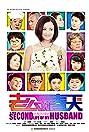 Lao gong de chun tian (2013) Poster