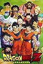 Dragon Ball Z (1989) Poster