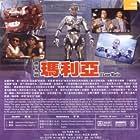 Tie jia wu di Ma Li Ya (1988)