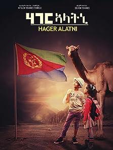 Hager Alatni (2017)