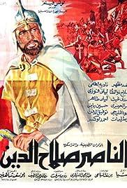 El Naser Salah el Dine Poster