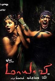 Mayaavi Poster