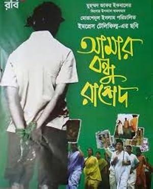 Amar Bondhu Rashed 2011 with English Subtitles 13