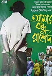 Amar Bondhu Rashed (2011) filme kostenlos