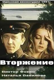 Vtorzheniye (1981)
