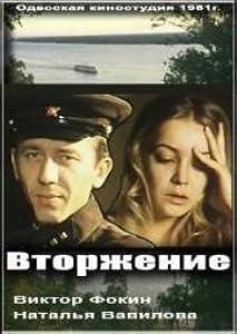 Vtorzheniye Soviet Union