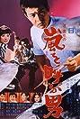 Arashi o yobu otoko (1966) Poster