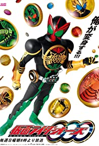 Primary photo for Kamen Rider OOO