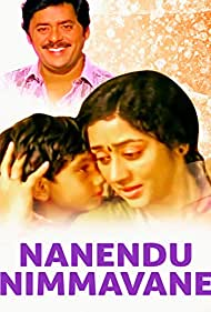 Nanendu Nimmavane (1993)