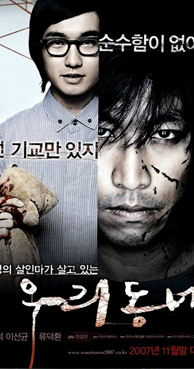 Image Woo-ri-dong-ne