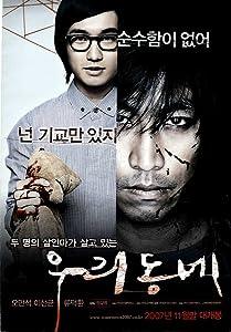 Movies one link download Woo-ri-dong-ne [4K