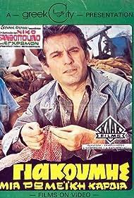 Giakoumis, mia romeiki kardia (1970)