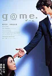 Watch Movie G@me (2003)