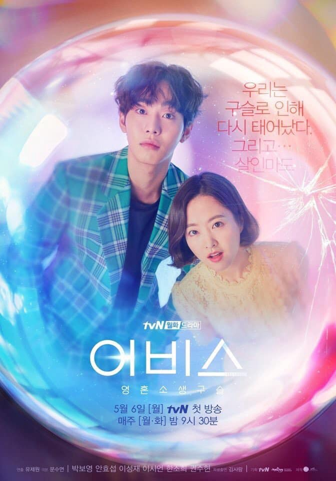 After meeting an untimely demise in separate incidents, Cha Min and Go Se-yeon discover they've come back to life in new bodies they don't recognize.