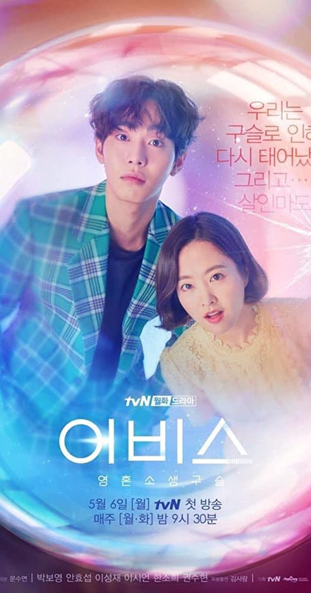 Download Eobiseu or watch streaming online complete episodes of  Season1 in HD 720p 1080p using torrent