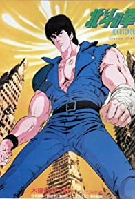Primary photo for Fist of the North Star