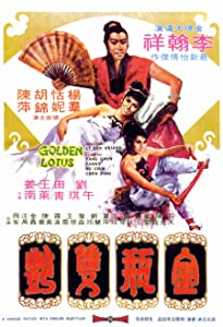 Jin ping shuang yan Hong Kong
