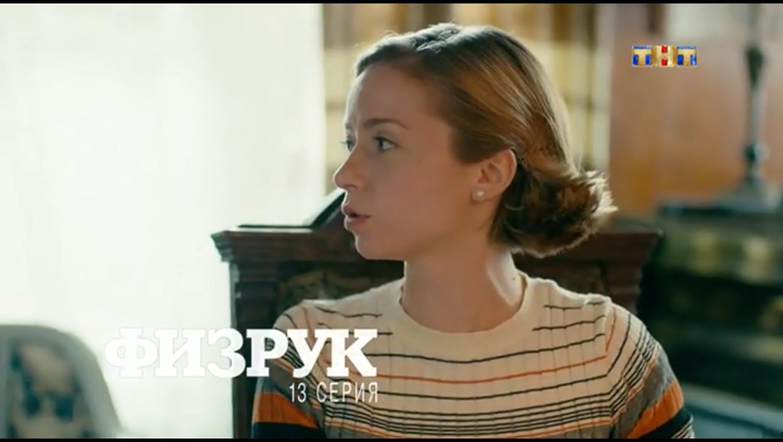 Sofya Rayzman in Fizruk (2014)