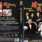 Monica Chan, Man Cheung, John Ching, Stephen Chow, Andy Lau, and Man-Tat Ng in Dou hap (1990)