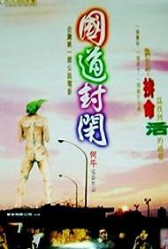 Guo dao feng bi (1997)