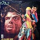 Darwaza (1978)