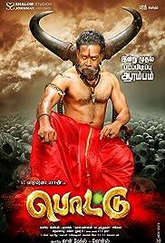 Pottu (Tamil)