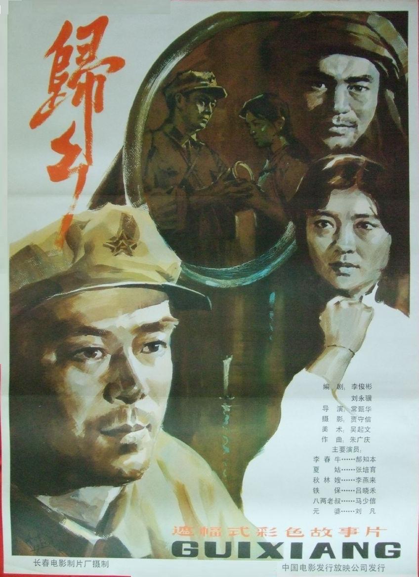 Gui xiang ((1983))