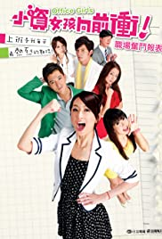 Office Girls Poster
