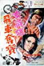 Nu ying xiong fei che duo bao (1973) Poster