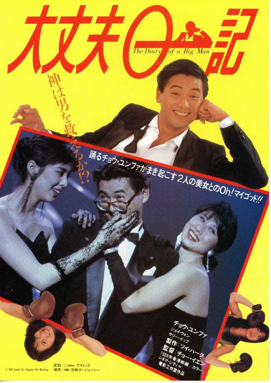 Yun-Fat Chow, Joey Wang, and Sally Yeh in Daai jeung foo yat gei (1988)
