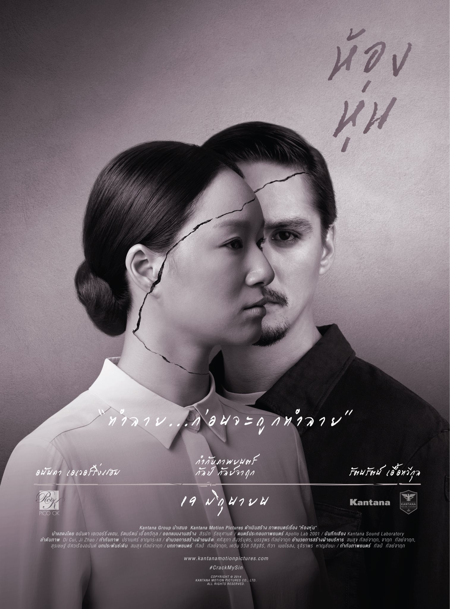ดูหนังออนไลน์ Hong hun (2014)