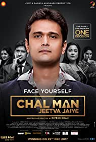 Chal Man Jeetva Jaiye (2017)