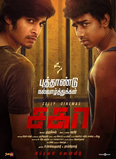 Sagaa 2019 Full Hindi Dubbed Movie Download HDRip 720p