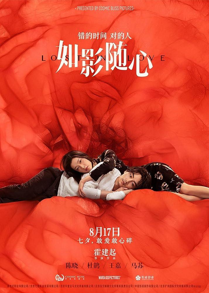 Ru ying sui xin (2019)