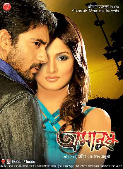 Amanush 2020 Bengali Full Movie 720p BluRay 1GB MKV