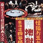 Tôkaidô Yotsuya kaidan (1959)